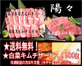 関西芸能人さんプロ野球選手も常連様送料無料、白菜キムチプレゼント国産黒牛セット 「陽々」0225アップ祭10