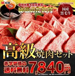 【初回限定リニューアル記念価格で47%OFF】日本一売れている焼肉店の味★極上焼肉セット1kg