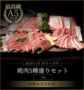 A5ランクオリーブ牛焼肉5種盛りセット1kg (特製みそだれ付)