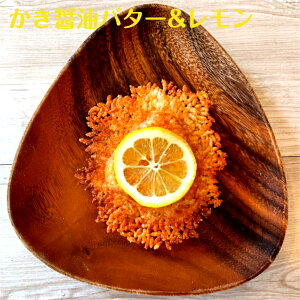 羽根つき焼きおにぎり おにぎり かき醤油 バター レモン 焼きおにぎり かき醤油バターレモン