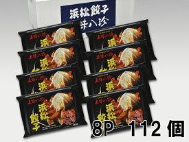 〈五味八珍〉浜松餃子セット112個 (14個×8袋) 餃子のタレ【他商品と同梱不可】