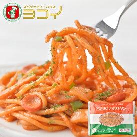 〈スパゲッティ・ハウス ヨコイ〉監修 名古屋ナポリタン 200g×2食×5P(計10食)