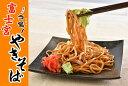 おためし 富士宮やきそば本場の味 富士宮やきそばB-1グランプリ公認商品 200g×5食