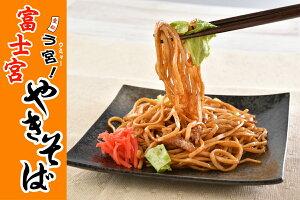 本場の味 富士宮やきそばB-1グランプリ公認商品 200g×5食レンジで簡単調理
