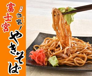 富士宮やきそば170g×3食×5袋(計15食)本場の味B-1グランプリ公認商品レンジで簡単調理