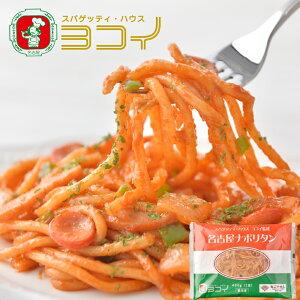スパゲッティ・ハウス ヨコイ監修名古屋ナポリタン 200g×2食×10袋(計20食)