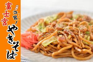 富士宮やきそば 200g×3食×18袋(54食)レンジで簡単調理