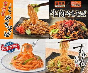『レンジで簡単調理』やきそば食べくらべセットA(富士宮やきそば・吉野家牛肉やきそば・札幌すみれ焼ラーメン・横濱ナポリタン)計9食