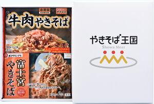 【やきそば王国】ギフトセット(富士宮やきそば、吉野家 「牛肉やきそば」 各4食)