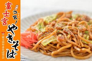 富士宮やきそば200g×3食×6袋(計18食)B-1グランプリ公認商品レンジで簡単調理