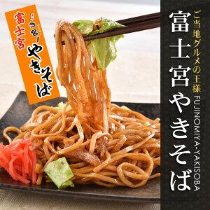 富士宮やきそば本場の味 富士宮やきそばB-1グランプリ公認商品200g×5×10(計50食)