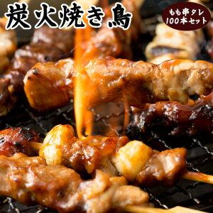 焼き鳥 やきとり もも肉 炭火 炭火焼鳥 もも串(たれ) 24g 100串入箱 焼き鳥 やきとり 焼鳥 Yakitori ヤキトリ セット 冷凍 キムラ食品