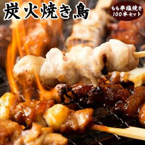 焼き鳥 やきとり もも肉 炭火 炭火焼鳥もも串(塩焼) 22g 100串入箱 焼き鳥 やきとり 焼鳥 Yakitori ヤキトリ セット 冷凍 キムラ食品