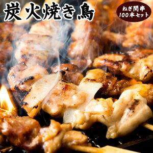 炭火焼鳥 ねぎ間 串 24g 100串入箱 (ねぎま ネギマ) 焼き鳥 やきとり 焼鳥 Yakitori ヤキトリ セット 冷凍 キムラ食品