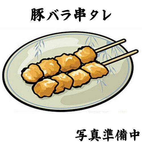 炭火焼豚 バラ串たれ 5串×5皿 合計25串 焼き鳥 やきとり 焼鳥 Yakitori ヤキトリ セット 冷凍 キムラ食品