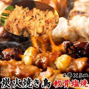 炭火焼鳥 軟骨塩焼 4串×5皿 合計20串 焼き鳥 やきとり 焼鳥 Yakitori ヤキトリ セット 冷凍 キムラ食品