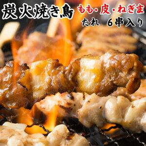 炭火焼鳥 ミックス串 (もも、皮、ねぎま) たれ 6串×5 焼き鳥 やきとり 焼鳥 Yakitori ヤキトリ セット 冷凍 キムラ食品