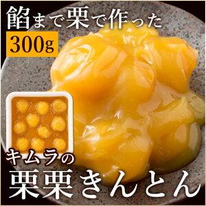 栗きんとん くりきんとん キムラの餡まで栗で作った栗きんとん「栗栗きんとん」 300g キムラ食品