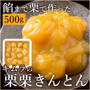 キムラの餡まで栗で作った「栗栗きんとん」 500g (栗きんとん くりきんとん)キムラ食品