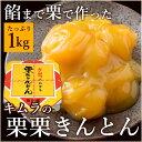 栗きんとん くりきんとん キムラの栗きんとん(栗餡) 1kg キムラ食品 業務用 まとめ買い 大量セット キロ売 金団 栗キ…
