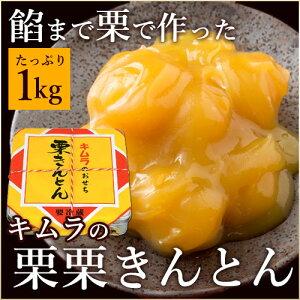 栗きんとん くりきんとん キムラの栗きんとん(栗餡) 1kg キムラ食品 業務用 まとめ買い 大量セット キロ売 金団 栗キントン きんとん