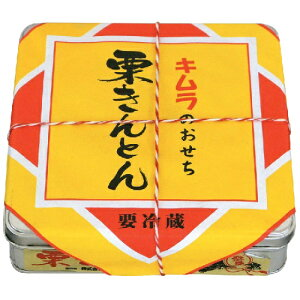 栗きんとん くりきんとん キムラの栗きんとん (芋餡) 1kg キムラ食品 業務用 まとめ買い 大量セット キロ売 金団 栗キントン きんとん