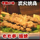 焼き鳥 炭火焼鳥もも串 (塩焼) 6串×5皿 合計30串 やきとり 焼鳥 Yakitori ヤキトリ セット 冷凍 キムラ食品 送料無料