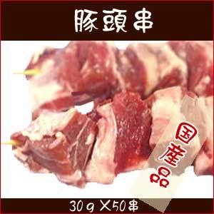 豚頭串(国産) 30g 50串入箱 焼き鳥 やきとり 焼鳥 Yakitori ヤキトリ セット 冷凍 キムラ食品