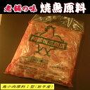 鳥小肉(せせり) 原料型 (岩手産) 12kg (2kg×6袋) 焼き鳥 やきとり 焼鳥 Yakitori ヤキトリ セット 冷凍 キムラ食品 送料無料