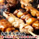 やきとり ヤキトリ 焼き鳥 令和お好みセット★8種類から選べる焼き鳥セット(最大30串) 焼き鳥 やきとり 焼鳥 Yakito…
