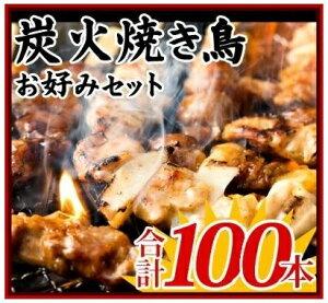 焼き鳥 炭火焼鳥 お好みセット 8種類からお好きな組み合わせでお届け! 合計100本 [ もも串たれ もも串塩 皮串たれ 皮串塩 ねぎま串たれ ねぎま串塩 ももにんにく レバー ] 焼き鳥 やきとり