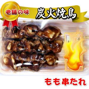 焼き鳥 ジャンボ焼鳥もも串たれ 3串×5 やきとり 焼鳥 Yakitori ヤキトリ セット 冷凍 キムラ食品