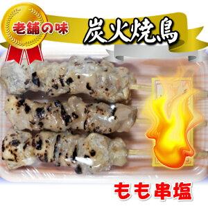 焼き鳥 ジャンボ焼鳥もも串塩 3串×5 やきとり 焼鳥 Yakitori ヤキトリ セット 冷凍 キムラ食品