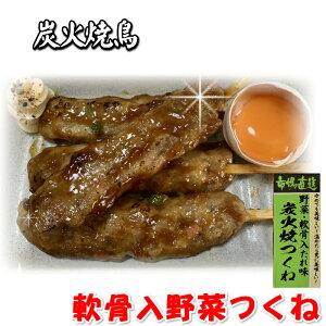 焼き鳥 軟骨入野菜つくね串 4串×5 やきとり 焼鳥 Yakitori ヤキトリ セット 冷凍 キムラ食品