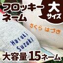 フロッキーネーム 大サイズ 15個 送料無料 名前 巾着袋 布 タグ 給食袋 うわぐつ入れ おなまえ お名前シール フロッキ…