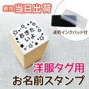 タグ用ハンコ 1行 2行 選べる ましかく 名前スタンプ 送料無料 名前 ハンコ タグ 布 漢字 ローマ字 かわいい ノンア…