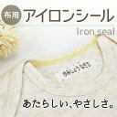 布用 布に付ける 108枚 アイロンシール アイロンラバー お名前シール 耐熱コーティング 名前 シール 送料無料 おなま…