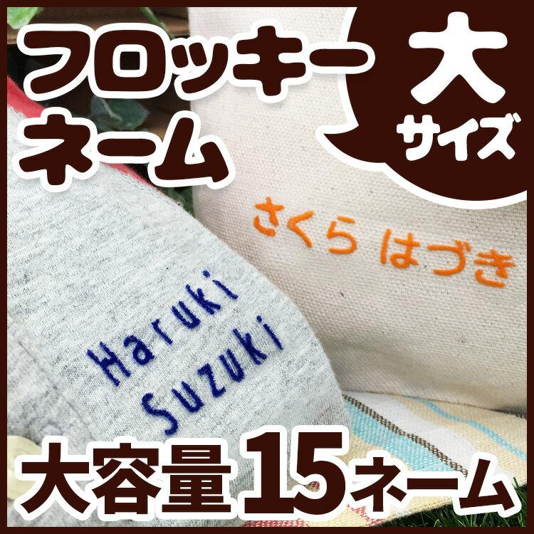フロッキーネーム 大サイズ 15個 送料無料 名前 巾着袋 布 タグ 給食袋 うわぐつ入れ おなまえ お名前シール フロッキー 名前シール アイロンシール
