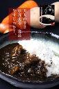 カレー 一口食べてびっくり!美味〜い!牛赤すじのみの 牛すじ黒カレーお得な6個パック 送料無料・税込3000円!やく…