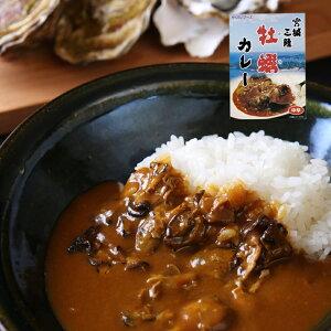 宮城三陸炙り牡蠣カレー180g 三陸産牡蠣使用 お得な2個パックやくらいの里で生まれた宮城のご当地カレー
