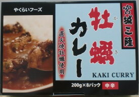 炙り牡蠣使用宮城三陸牡蠣カレー 三陸産 超!!お得な8個パック やくらいの里で生まれた宮城のご当地カレー