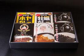 ご当地グルメカレーギフトセット(6食入)税込3564円  送料無料 やくらいの里で生まれた宮城のご当地カレー