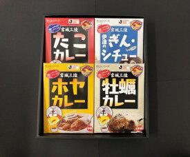 ベガルタ仙台応援企画です。ベガルタライセンス商品お好きな2品を送料無料税込み1280円でご提供!牡蠣カレー、ホヤカレー、たこカレー、伊達のぎん・シチューから2品選んでください。