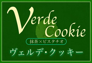 ヴェルデクッキー(Verde cookie)ヴェルデ色の抹茶とアンチェインジング効果のピスタチオにホワイトチョコをミックスしたしっとり柔らかいクッキー