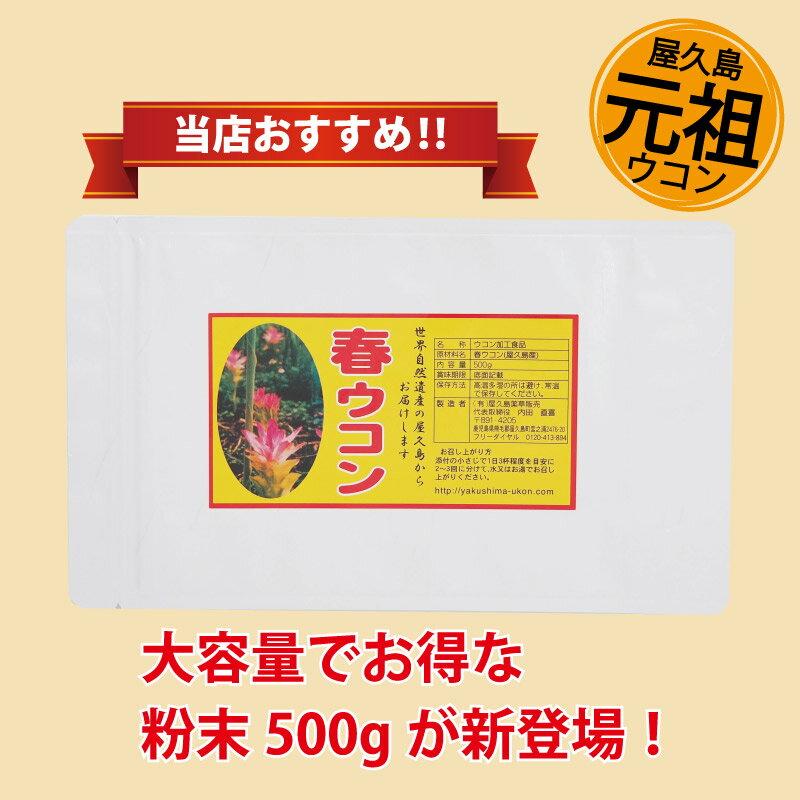 屋久島 春ウコン 粉末 500g 約5ヶ月分 【 屋久島産 国産 無農薬 ウコン サプリメント 】