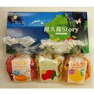 屋久島Story ぽんかん・パッション・マンゴーキャンディー3種の詰合せ