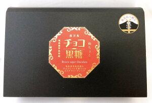 鹿児島を贈る、黒Gift☆チョコ黒糖