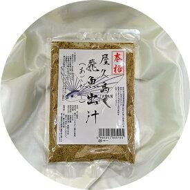 屋久島 飛魚出汁(あごだし)100g