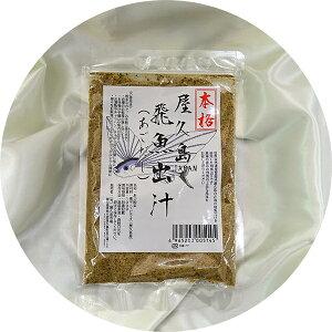 レターパック対応 屋久島 飛魚出汁(あごだし)100g