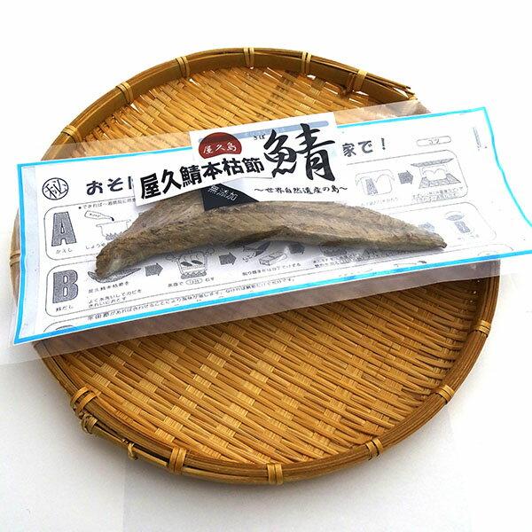 屋久島鯖本枯節 ごま鯖(国内産) 40g
